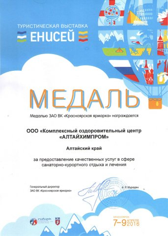 Медаль Красноярск