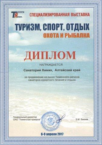 Тюмень Award